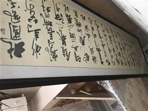 余大�江苏南京人,神州诗画联谊会理事,此画么挂过,地方小挂不了,长度3米多
