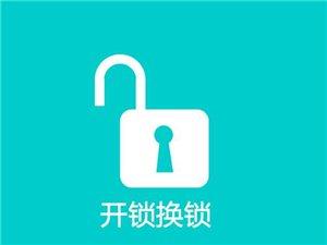 金沙国际网上娱乐官网欢欢开锁