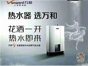 萬和燃氣熱水器