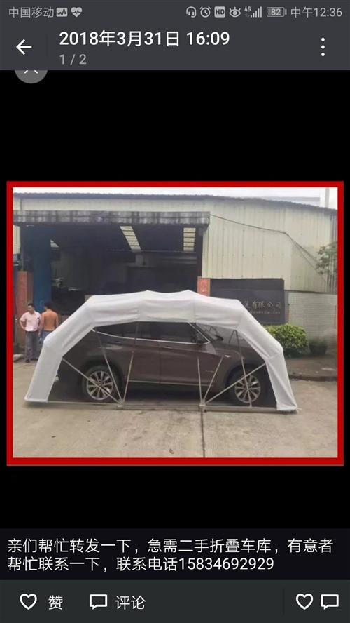 收购一个二手简易折叠车库,价格面议,有意者请联系我!