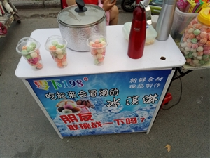 全新冒烟冰淇淋机,冒烟饮料机,全套工具,带技术,接手可盈利。吃过的人都知道生意怎么样