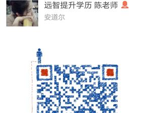 199免费升专升本-争取奖学金,免费读大学!!