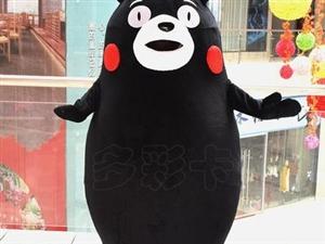 出售熊本熊卡通人偶宣传服装,没穿过,尺码150-180cm,生动有趣、活灵活现,可以从嘴巴位置直接看...