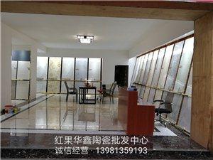 紅果華鑫陶瓷批發中心