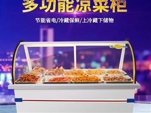 全新一米八凉菜展示柜低价处理,需要联系17630308560