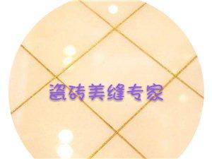 瓷砖美缝专家