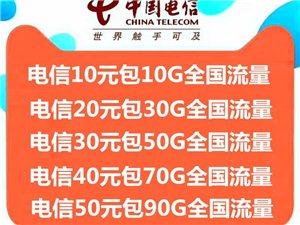 手机流量卡,4G不限速,随用随充,不用不收费,移动每张卡费30,电信每张卡费40,不能打电话,发短信...