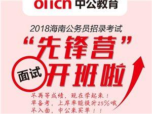 2018年海南省考面试重磅消息