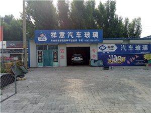 福耀汽车玻璃(安新店)