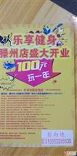CCTV上榜品牌乐享健身(滕州店)!!!请人吃饭不如请人流汗全民健身新潮流!健身??健身??健身??