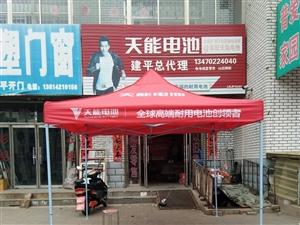 出售  帐篷(天能电池厂家帐篷) 尺寸3*3米  价钱230元  德律风13470224040