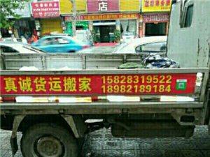 崇州市真诚货运搬家服务部