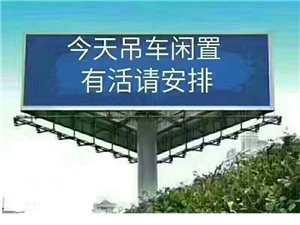 潢川縣吊車出租18537457799