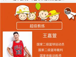 建平县青少年篮球体能训练营火热招生啦!