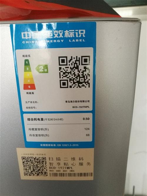 如圖海爾電冰箱,192升,買了一年,買的時候1299元,現跟新的沒區別,無任何質量問題,欲購從速。