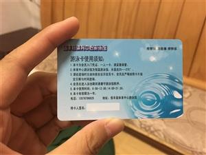 信丰游泳馆次数卡,还剩58次,一年有效,明年5月份到期。 我办的时候是1000块60次,我自己游了...