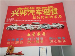乐平市租车