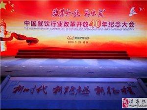 《酒泉餐饮人在2018第十二届中国餐饮产业发展大会和中国餐饮行业改革开放40年纪念大会上》