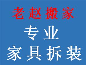 送彩金的娱乐平台大全县老赵搬家公司(精搬钢琴)