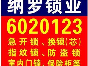桐城市开锁换锁服务中心电话6020123