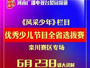 河南電視臺風采少年欄目春晚選拔賽