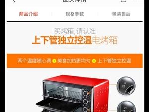 长帝家用烤箱入门级,17年底购入,想换大烤箱出售,用了没几次没时间做,价格可小仪