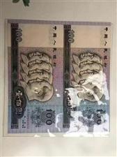 第四套人民币双连钞珍藏版,急出手,有意者联系,可看实物!