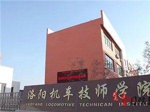 大國工匠中國造洛陽機車學院