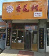 易县杏花村酒专卖店
