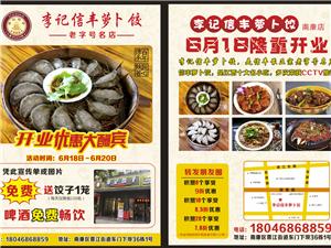李記信豐蘿卜餃(南康店)6月18日隆重開業