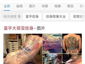 .纹身的爱好者,互转朋友圈,纹身是艺术,能遮盖疤痕,有意请加微信Dgy13359131833电话13
