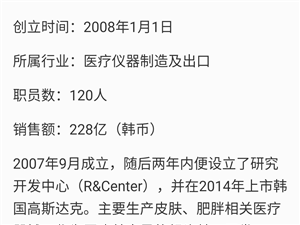 韩国HIRONIC公司超声刀仪器  去年买的大概花了12000 由于美容院搬新地址低价转让 价格好...
