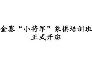 """金寨""""小將軍""""象棋培訓班正式開班"""