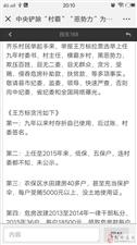 五华县华城镇齐乐村支书贪污七罪案