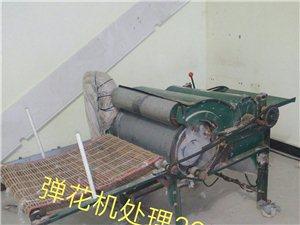 弹花机,直绗机处理,可加工棉花被、丝棉被等被褥(!!机器在淮滨,需要的可联系我!!,)