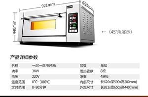 乐创商用电烤箱 做烘培买的 现在需要换更大的 把单层的转让 在淘宝乐创旗舰店买的 可以自己搜索看一下...