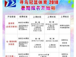 2018冠篮体育暑假火热招生