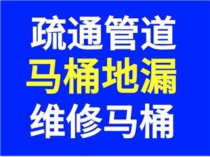 新郑薛店通下水道马桶,港区,薛店大道,华夏大道