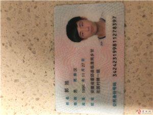 今天中午放学的时候在三中门口捡到一张身份证
