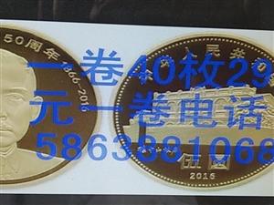 孙中山纪念币一卷,290元转让秒速飞艇
