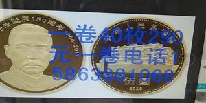 孙中山纪念币一卷,290元转让费县