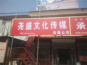 唐县尧盛文化传媒有限公司