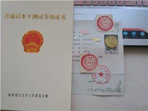 河南省普通话不限年龄报考