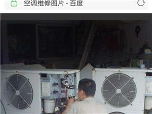 空調維修清洗加氟