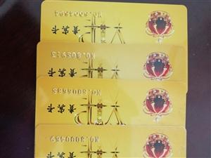 转让百姓旅游卡5张,单面值2000。
