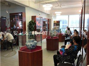 西安文物古董鑒定交易合作中心