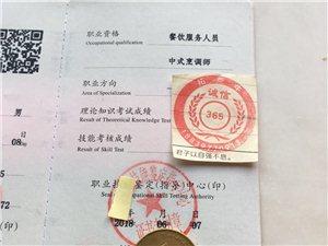 人社局中式烹调师西式面点师国家职业资格轻松考证