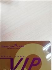 全家蛋糕VIP卡,卡上金额350,280元出,先到先得!!!