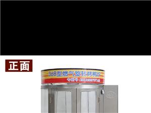 368型燃气烤鸭炉,也可烤肉,正宗山东货,质量没得说,没用几下,九九成新。