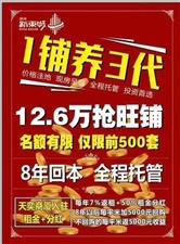 涞水新东城滨河新乐汇商铺12万元起